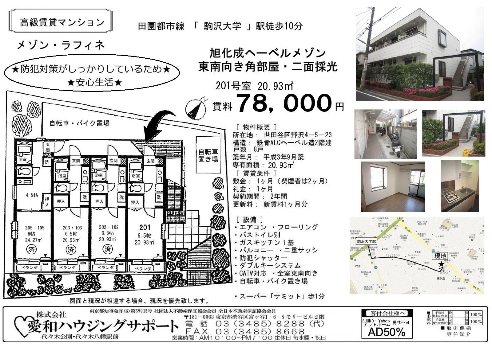 ☆駐輪・バイク置場無料!旭化成へーベルメゾン☆メゾン・ラフィネ(賃貸マンション)